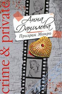Призрак Монро. Данилова Анна