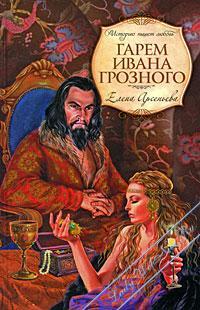 Гарем Ивана Грозного (Жены грозного царя). Арсеньева Елена