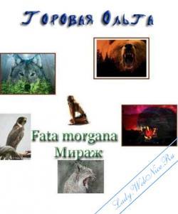 Фата моргана (Мираж). Горовая Ольга