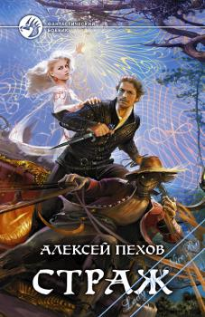 Страж. Пехов Алексей