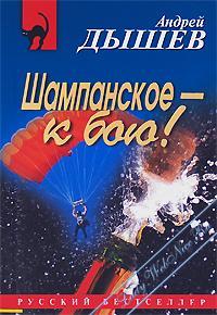 Шампанское - к бою!. Дышев Андрей