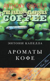 Вкус кофе (Ароматы кофе). Капелла Энтони