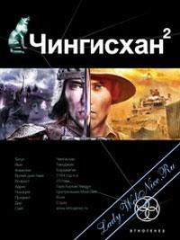 Чингисхан. Чужие земли. Волков Сергей