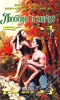 Любовь и магия. Сборники любовных романов