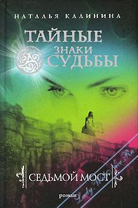 Седьмой мост. Калинина Наталья Дмитриевна