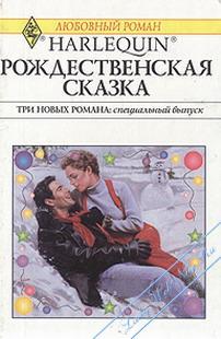 Рождественская сказка. Сборники любовных романов