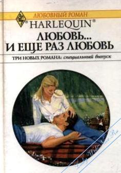 Любовь... и еще раз любовь. Сборники любовных романов