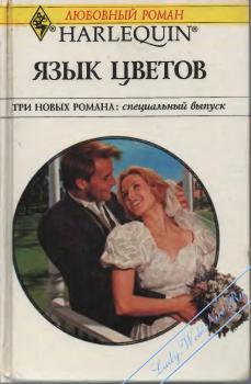 Язык цветов. Сборники любовных романов