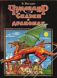 Чудозавр. Сказки о драконах. Несбит Эдит