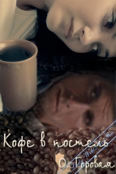 Кофе в постель. Горовая Ольга