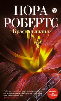 Красная Лилия. Робертс Нора