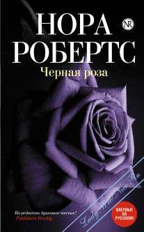 Черная Роза. Робертс Нора