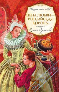 Цена любви - российская корона (Царица без трона). Арсеньева Елена