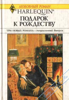 Подарок к Рождеству. Сборники любовных романов