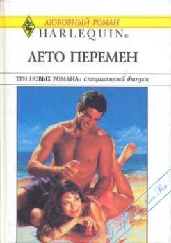 Лето перемен. Сборники любовных романов