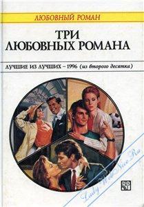 Три любовных романа. Лучшие из лучших - 1996. Сборники любовных романов