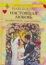 Настоящая любовь. Сборники любовных романов