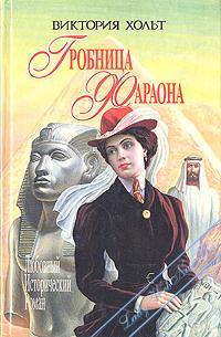 Гробница Фараона (Таинственная любовница). Холт Виктория (Хольт)
