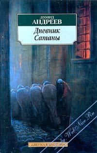 Дневник Сатаны. Андреев Леонид