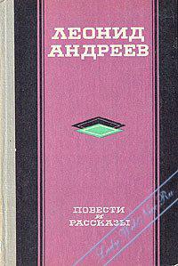 Великан. Андреев Леонид
