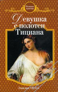 Девушка с полотен Тициана. Остен Эмилия