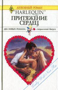 Притяжение сердец. Сборники любовных романов