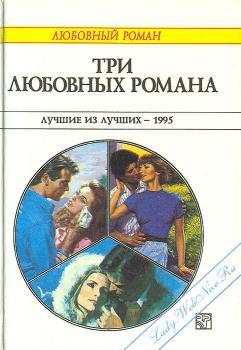 Три любовных романа. Сборники любовных романов