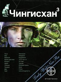 Чингисхан. Солдат неудачи. Волков Сергей