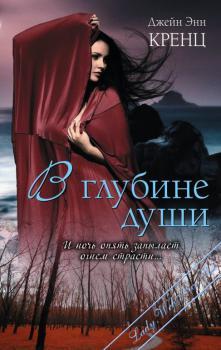 Любимые паранормальные любовные романы
