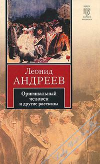 Оригинальный человек. Андреев Леонид