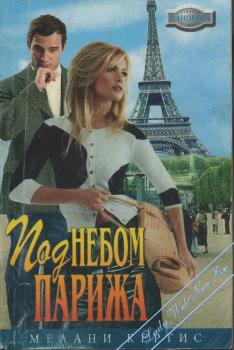 Под небом Парижа. Сборники любовных романов