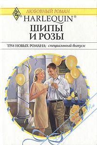 Шипы и розы. Сборники любовных романов