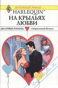 На крыльях любви. Сборники любовных романов
