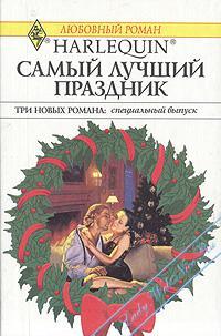 Самый лучший праздник. Сборники любовных романов