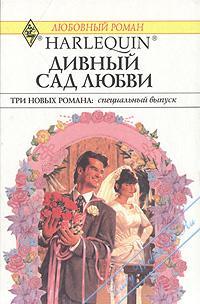 Дивный сад любви. Сборники любовных романов