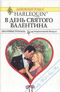 В День Святого Валентина. Сборники любовных романов