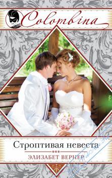 Отзвуки родины (Строптивая невеста)