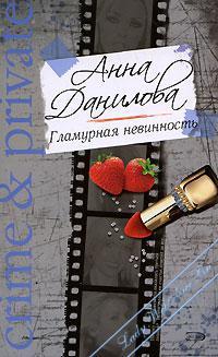 Гламурная невинность. Данилова Анна