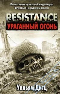 Resistance. Ураганный огонь. Дитц Уильям