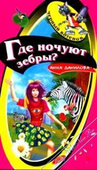 Где ночуют зебры?. Данилова Анна