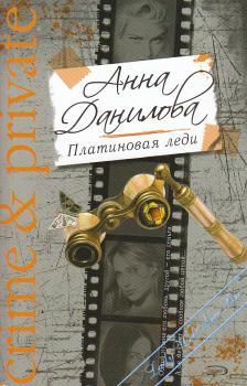 Платиновая леди. Данилова Анна