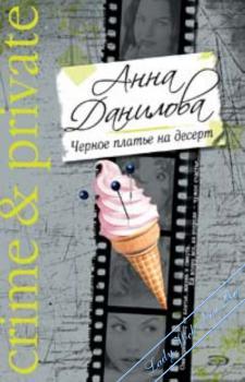 Черное платье на десерт. Данилова Анна
