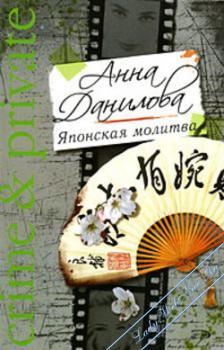 Японская молитва. Данилова Анна