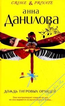 Дождь тигровых орхидей. Данилова Анна