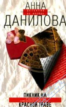 Пикник на красной траве. Данилова Анна