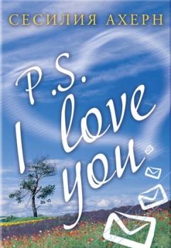 P.S. Я люблю тебя. Ахерн Сесилия