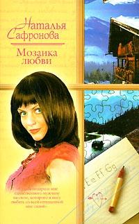 Мозаика любви. Сафронова Наталья