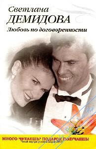 Любовь по договоренности. Демидова Светлана