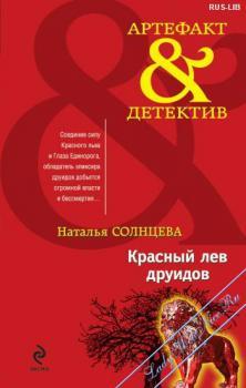 Красный лев друидов (Лабиринт Ворона). Солнцева Наталья