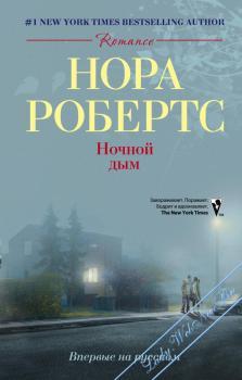 Ночной дым. Робертс Нора